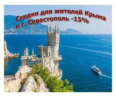 Лечение и отдых для жителей Крыма скидка -15%