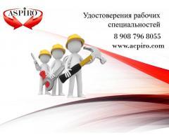 Удостоверение стропальщика для Симферополя