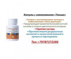 Капсулы с глюкозамином «Тяньши»