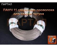 Никелевая сварочная проволока ПАНЧ-11 (сварка чугуна)