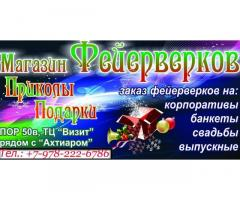 Магазин Приколов и Фейерверков!!!