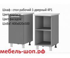 Готовые кухни мебель-шоп.рф