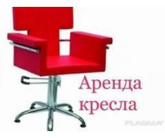 Сдам в аренду парикмахерские кресла и кабинет, в центре Симферополя