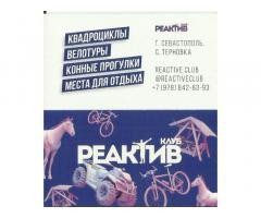 REACTIVE CLUB незабываемый семейный  отдых в Севастополе на любой вкус