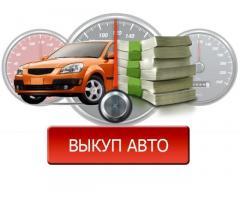Автовыкуп любых автомобилей. Симферополь, Крым
