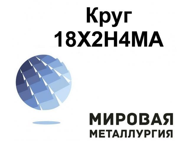 Круг сталь 18Х2Н4МА купить, цена - 1/1