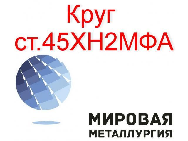 Круг сталь 45ХН2МФА купить цена - 1/1