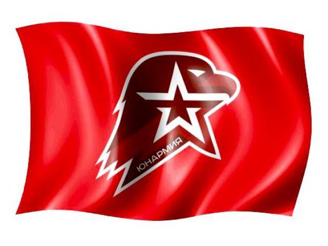 Флаг «Юнармия». - 1/1