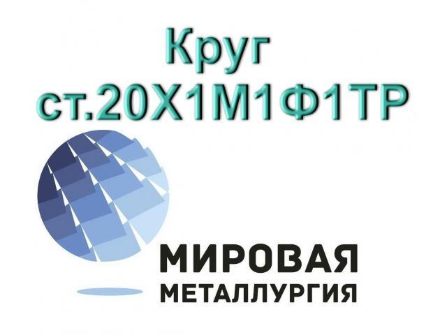 Круг сталь 20Х1М1Ф1ТР купить - 1/1