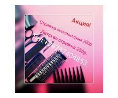 Предоставляются услуги парикмахера