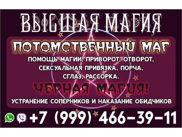Потомственный маг, родовой веретник высшей магии и колдовста - 2/3