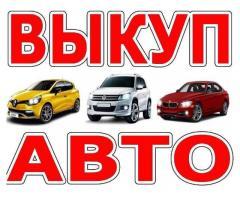 Автовыкуп в Крыму. Дорого. Порядочность гарантирую