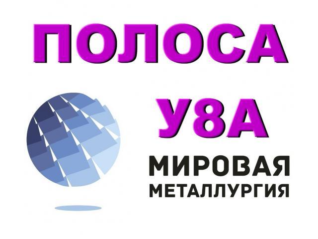 Полоса У8А, лист У8А, сталь У8 - 1/1