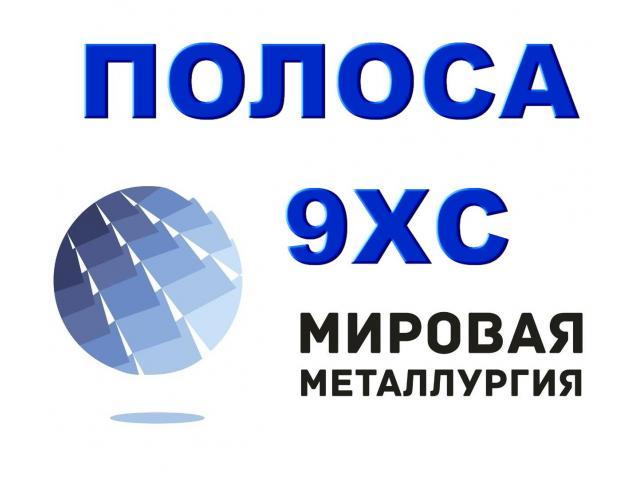 Полоса 9ХС, Лист 9ХС, сталь листовая 9ХС - 1/1