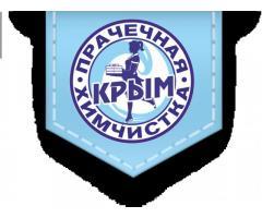 """Прачечная-Химчистка """"Крым"""""""