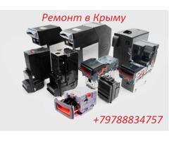 Ремонт купюроприемников,термопринтеров,диспенсеров,хопперов в Крыму