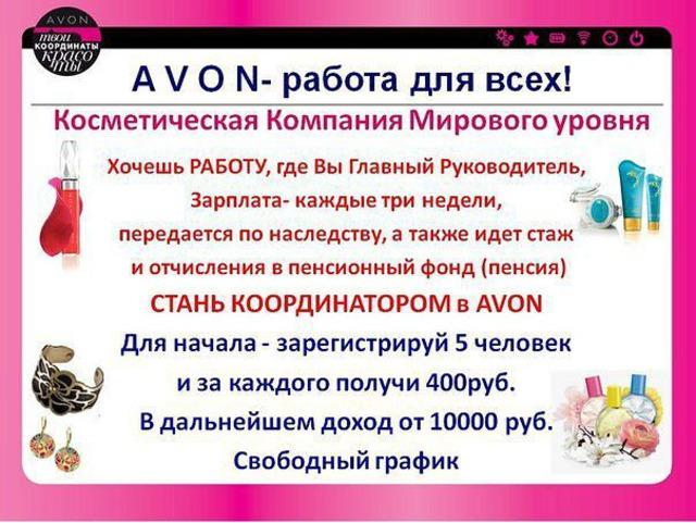 Работа в интернете с косметикой эйвон косметика оптом из москвы купить