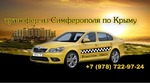 Трансфер из Симферополя по Крыму-компания Классное такси