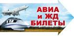 Авиакассы (Авиа ЖД билеты) ● Севастополь ● Крым